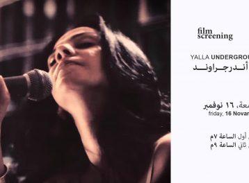 عرض Yalla underground في كادر 68