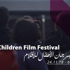 مهرجان الأطفال للأفلام في دبر 1718