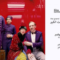 عرض The grand budapest hotel في كادر 68