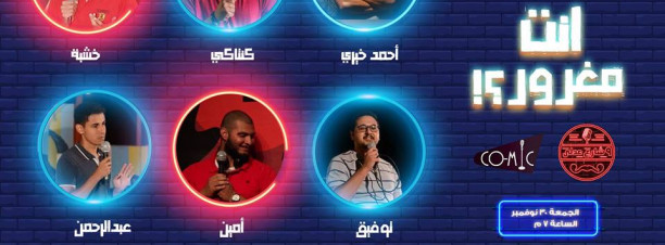 Stand-up Comedy Show in Cairo @ 9 Share3 Adly