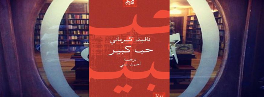 """""""حب كبير""""… أحدث كتاب مترجم في مكتبات القاهرة"""