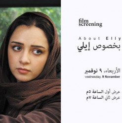 'About Elly' Screening at Cadre 68