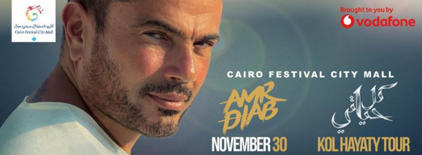 Amr Diab at Cairo Festival City