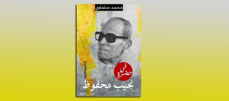 في حضرة نجيب محفوظ: كنز حقيقي عن أديب نوبل