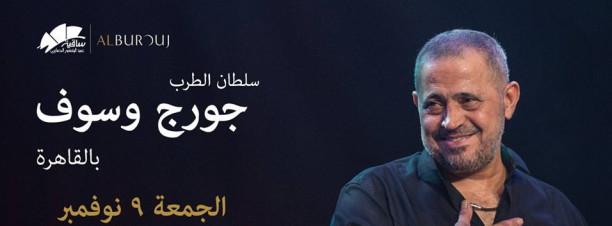 George Wassuf at Al Burouj Cultural Hub