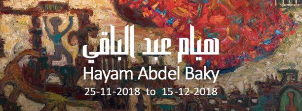 Hayam Abdel Ba'y Exhibition at Ubuntu Gallery