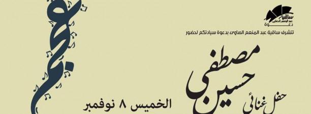 Mustafa Hussein at El Sawy Culturewheel
