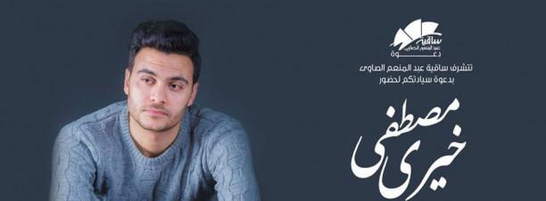 Mustafa Khairy at El Sawy Culturewheel