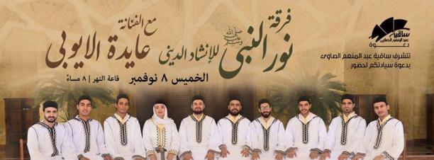 Nour El Naby at El Sawy Culturewheel