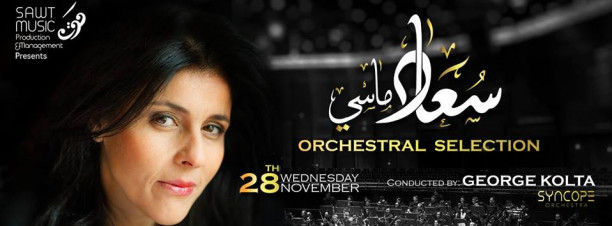 The Best of Souad Massi at The Marquee