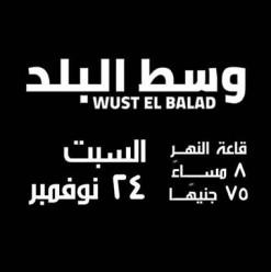 Wust El Balad at El Sawy Culturewheel