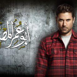 أفضل 10 مسلسلات عربية في 2018
