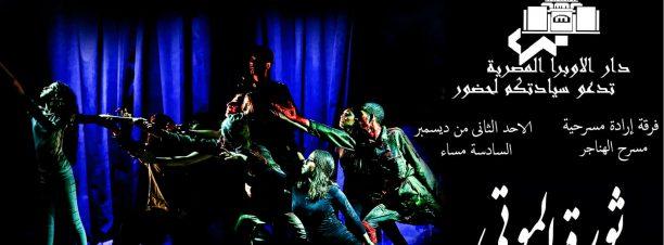 عرض ثورة الموتى على مسرح الهناجر