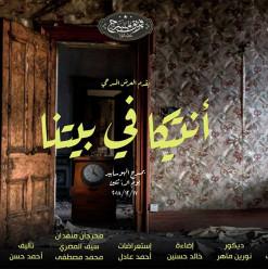 العرض المسرحي أنتيكا في بيتنا في جامعة حلوان