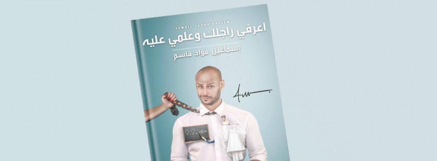 اعرفي راجلك وعلمي عليه.. كتاب لفهم الراجل المصري