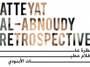 Atteyat el Abnoudy Retrospective at Cimatheque
