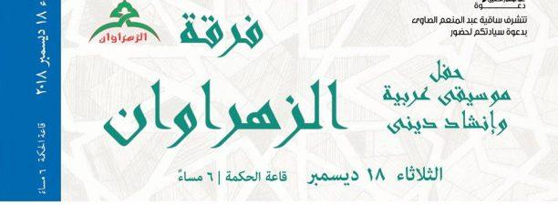 El Zahrawan at El Sawy Culturewheel