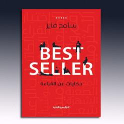 كتاب Best Seller... قريبًا في مكتبات القاهرة