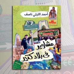 مشاوير في بلاد كتير: أحدث كتاب في مكتبات القاهرة