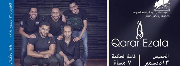 Qarar Ezala at El Sawy Culturewheel