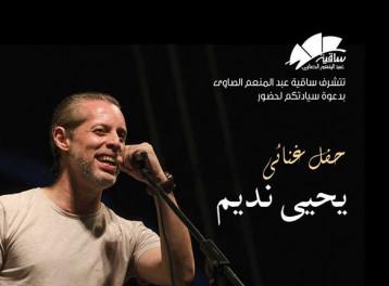 Yehia Nadeem at El Sawy Culturewheel