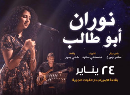 Nouran Aboutaleb at the Air Force House