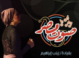 Sound of Egypt at El Sawy Culturewheel