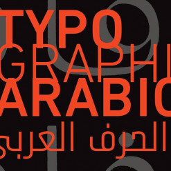 'Exposition Typographiae Arabicae' Exhibition at the French Institute in Cairo
