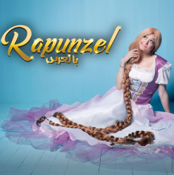 Rapunzel: The Classic Tale Becomes a Live Show in Egypt