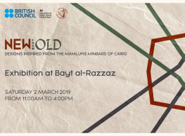'New from Old' Exhibition at Beit El Razzaz