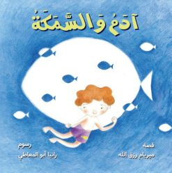 Storytelling at Gusour Cultural Centre