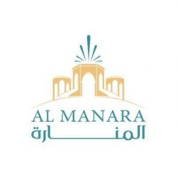 Al Manara International Conferences Centre