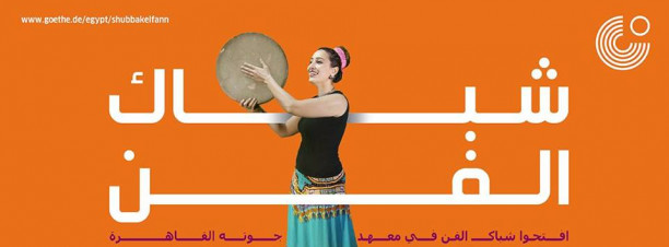 Shubbak El Fann at Goethe Institute in Cairo