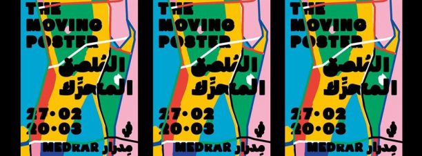 'The Moving Poster' Exhibition at Medrar