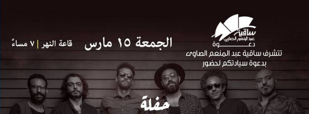Nour Project Album Launch Concert at El Sawy Culturewheel