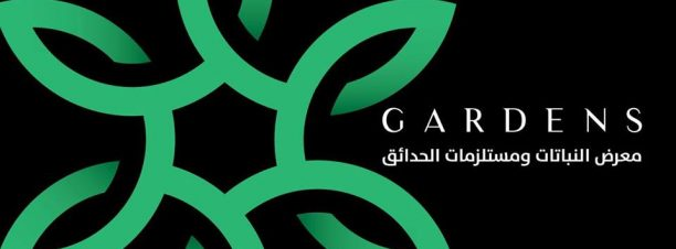 Gardens Exhibition at Al Manara International Conferences Center