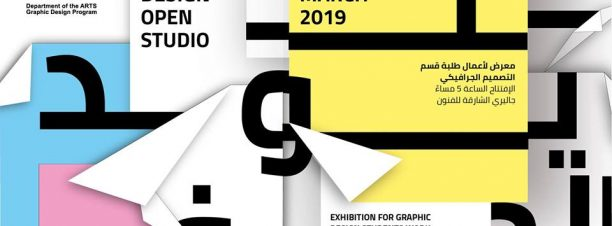 'Graphic Design Open Studio' Exhibition at Sharjah Art Gallery