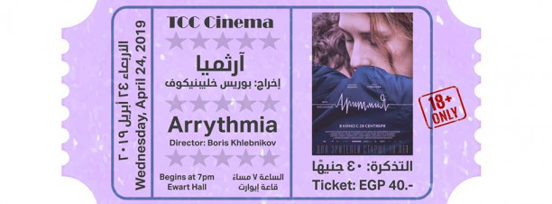TCC Cinema: 'Arrhythmia' Screening at Tahrir Cultural Center