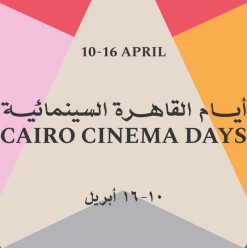 Cairo Cinema Days at Zawya & Zamalek Cinema