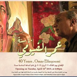 '40 Years… Omar Elfayoumi' Exhibition at Tahrir Cultural Center