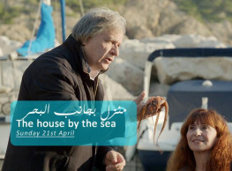 'The House by the Sea' Screening at Darb 1718