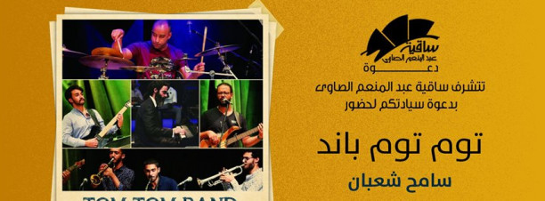Tom Tom Band at El Sawy Culturewheel