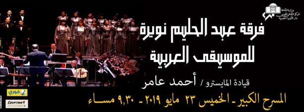 Abdel Halim Noueira Ensemble for Arab Music at Cairo Opera House