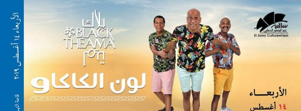 Black Theama at El Sawy Culturewheel