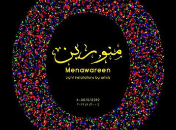 'Menawareen' Exhibition at Mashrabia Gallery