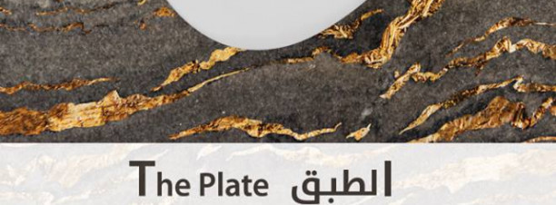 'The Plate' Exhibition at Gezira Art Center