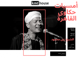 Tales of Cairo: Zain Mahmoud at KMT House