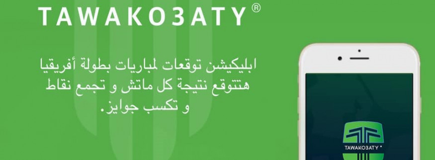 Tawako3aty: Get Ready to Predict & Win