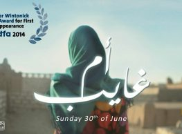 CinemXElForn: 'Mother of the Unborn' Screening at Darb 1718