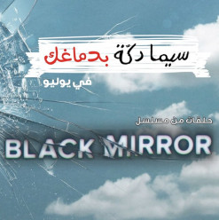 'Black Mirror' Screening at ADEF DECA